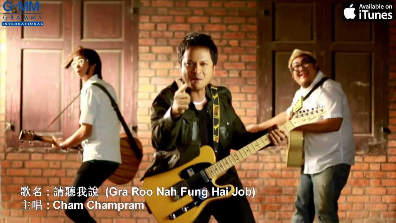 [MV] Cham Champram: 請聽我說 (Gra Roo Nah Fung Hai Job) (Chinese sub) #1