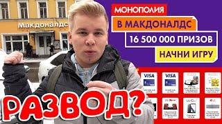 видео Макдональдс (McDonalds) акции | 750p. | Сентябрь 2017 | Сэкономь! - Picodi Россия