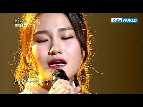 Son Seungyeon - Though I Loved You | 손승연 - 사랑했지만 [Immortal Songs 2 / 2017.11.18]