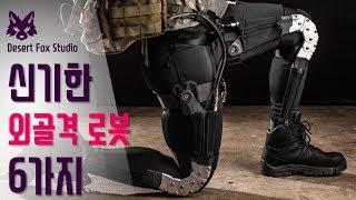 신기한 외골격로봇(웨어러블로봇,파워드수트) 6가지