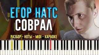 Егор Натс Соврал На Пианино Караоке Ноты