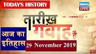आज का इतिहास | Today History | Tareekh Gawah Hai | Current Affairs In Hindi | 29 Nov 2019 | #DBLIVE