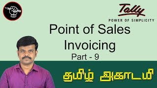 Learn tally erp 9 point of sales creation in tamil. how to convert software billing part 1- introduction | company ...