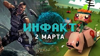Инфакт от 02.03.2017 [игровые новости] — DiRT 4, Turok 2: Seeds of Evil, Overwatch, Xbox Game Pass…