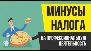 Минусы налог на профессиональную деятельность. Бизнес с нуля | Евгений Гришечкин