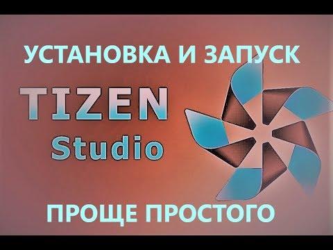 ТВ Samsung Tizen установка приложений Часть 2 Ставим Tizen Studio