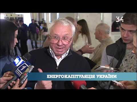 34 телеканал: Енергокапітуляція України