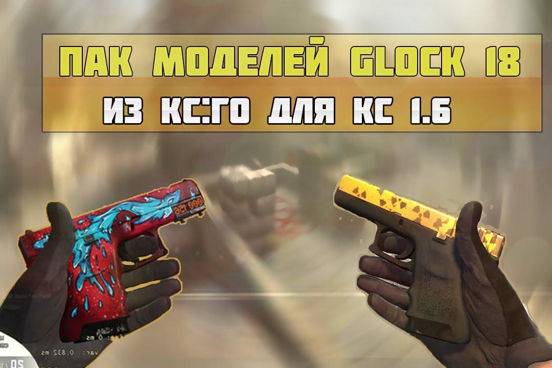 Добавить оружие glock 18 в кс го cs go change server