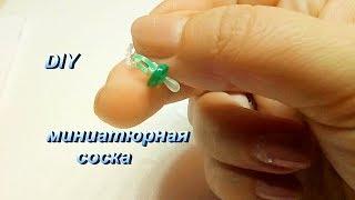 dIY миниатюрная соска пустышка.DIY miniature teat pacifier