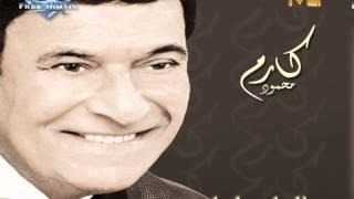 Karem Mahmoud - Yana Ya El Ozal (Audio) | كارم محمود - يا أنا يا العزال
