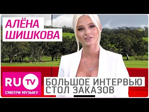 Алена Шишкова -