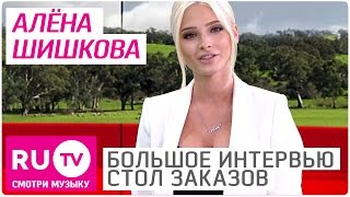 """Алена Шишкова - Большое Интервью в """"Столе заказов"""" на RU.TV"""
