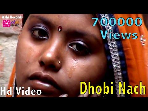 Bhojpuri Superhit Dhobi Naach ! Full Masti Garam Masala Gana by Ashok ...