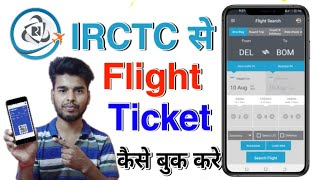 IRCTC app se flight ticket booking kaise kare in 2021 ll How to use IRCTC air app 2021