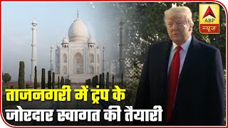Namaste Trump: Taj City All Set To Welcome US President | ABP News