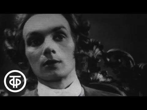 А.С.Пушкин. Маленькие трагедии. Моцарт и Сальери (1958)