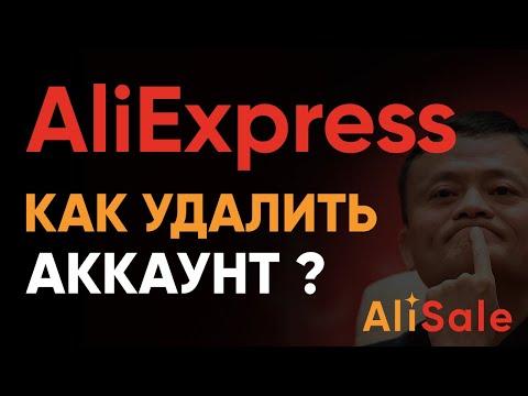 Как Удалить Аккаунт АлиЭкспресс? 🔴  Инструкция по Деактивации Профиля AliExpress в Личном Кабинете