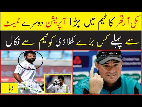 Mickey Arthur | Dropped Senior Player | For 2nd Test Against South Africa | Big Changes