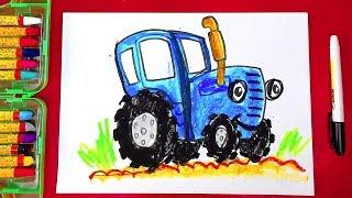 Как нарисовать СИНИЙ ТРАКТОР - урок рисования для детей