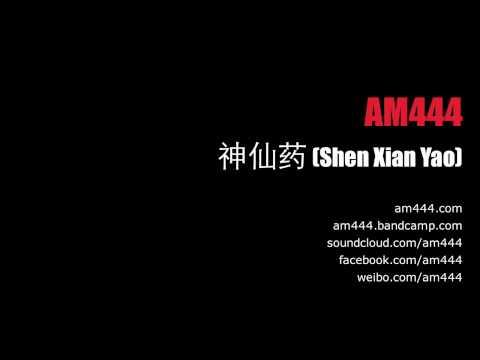 AM444 - 神仙药 (Shen Xian Yao)