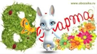 Поздравление мамы с женским праздником ♥♥♥ Мамуля с 8 марта ♥♥♥ Поздравления от Зайки Обожайки