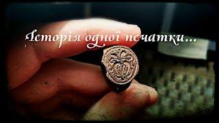 Історія одної печатки - Квазар АРМ. Коп в Полтаві.