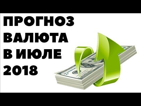 ПОКУПАЕМ ВАЛЮТУ С ЦБ! Прогноз курса валюты на июль 2018 в России. Какую валюту покупать в июле 2018