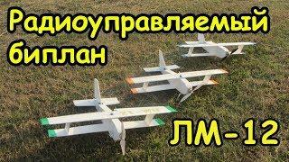 Как сделать самолет (биплан) на радиоуправлении своими руками