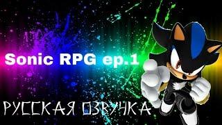 Sonic RPG episode 1 прохождение на русском