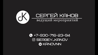 Сергей Канов | Ведущий мероприятий | Нижний Новгород
