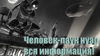 ЧЕЛОВЕК-ПАУК НУАР - АЛЬТЕРНАТИВНАЯ ВЕРСИЯ ПАУКА!