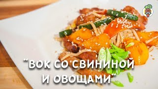 ВОК (WOK) с лапшой удон, свининой и овощами! ВКУСНЕЙШАЯ лапша. Рецепт приготовления.