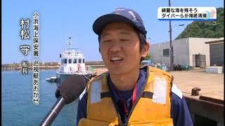 6/28 和田漁港で海底清掃活動