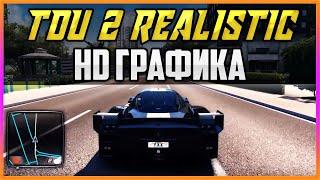 TEST DRIVE UNLIMITED 2 - РЕАЛИСТИЧНАЯ HD ГРАФИКА