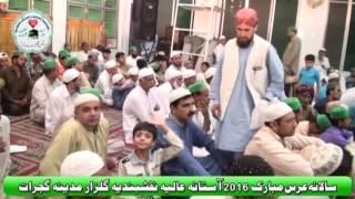 Naat Sharif: Muhammad Mustafa Jalwa Dekha Do