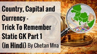 Country, Capital and Currency - Trick To Remember Static GK Part 1 (in Hindi) By Chetan Mna