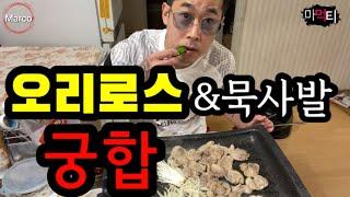 [혼밥 오리로스 먹방]오리고기 & 저세상 묵사발…