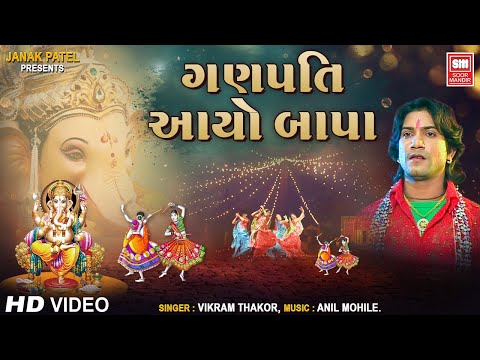 Ganpati Aayo Bapa...{Video} || Ganesh 2017 Song || Vikram Thakor