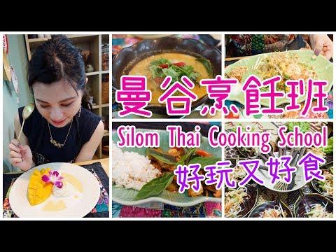 曼谷烹飪班-silom-thai-cooking-school-好玩又好食-|-english-subtitles-|-samantha-c.