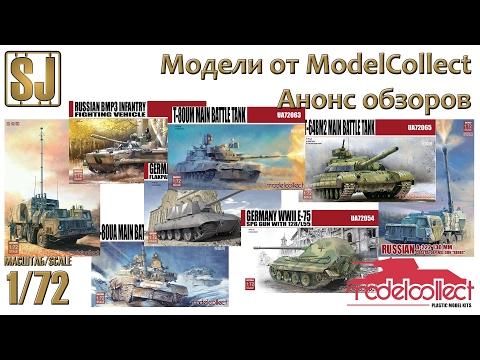 Модели от ModelCollect. Анонс...