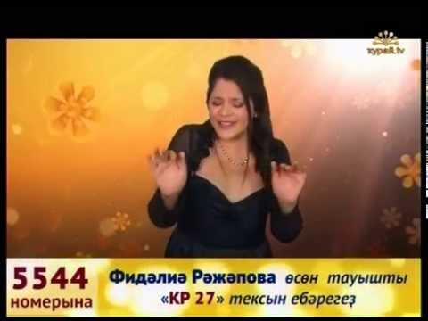 "Фидалия Разяпова - ""Бэхет йыры"""