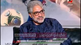محمد فايز يتحدث عن علاقة احمد ناجى مع الجهاز الفنى لمنتخب مصر