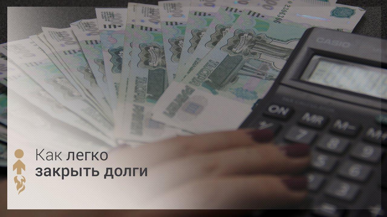закрыть кредит дебиторской задолженностью отп банк кредит по паспорту отзывы
