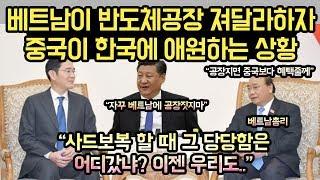 """베트남이 반도체공장 져달라하자 중국이 한국에 애원하는 상황, """"갑자기 찾아오겠다는 시진핑"""""""