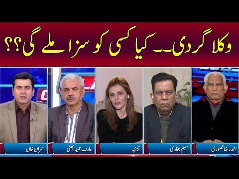 Clash with Imran Khan - Thursday 12th December 2019