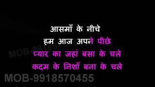 Aasmaan Ke Neeche Karaoke Hindi Lyrics Jewel Thief