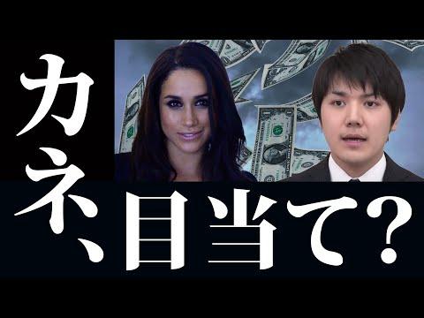 #462 【安積明子】小室圭とメーガンが招く「国難」