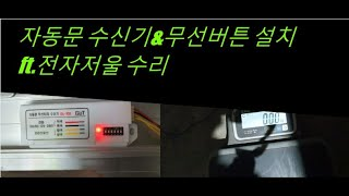 자동문 수신기&무선버튼 설치 ft.전자저울 수리