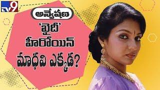 'Matru Devo Bhava' Actress Madhavi in Anveshana - TV9