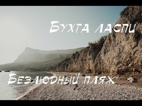 Крым. Безлюдный пляж. Бухта Ласпи.